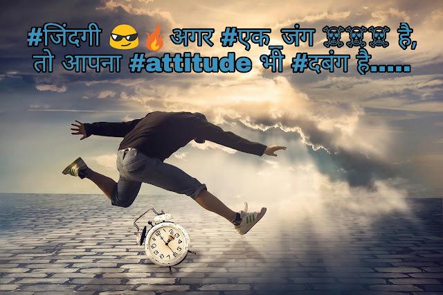 Faddu Attitude images for boys, Faddu Attitude Quotes in Hindi