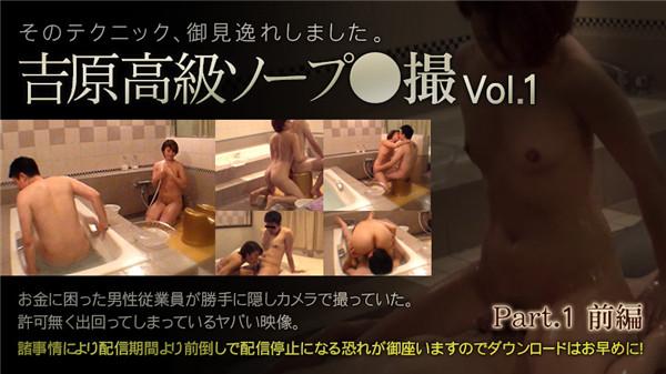 XXX-AV 22605 フルHD 吉原高級ソープ●撮 PART.1 前編