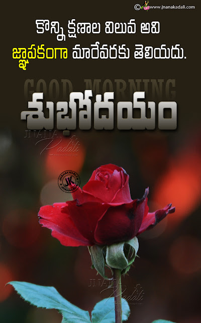 online telugu subhodayam quotes, good morning quotes in telugu,best good morning messages in telugu