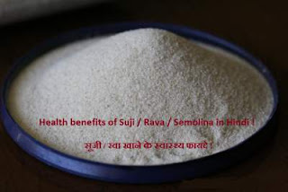 Health-benefits-of-Semolina-rava-suji-hindi
