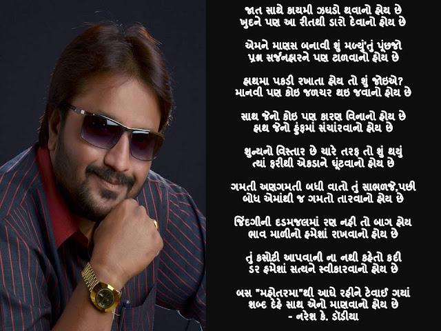 जात साथे कायमी झघडो थवानो होय छे Gujarati Gazal By Naresh K. Dodia