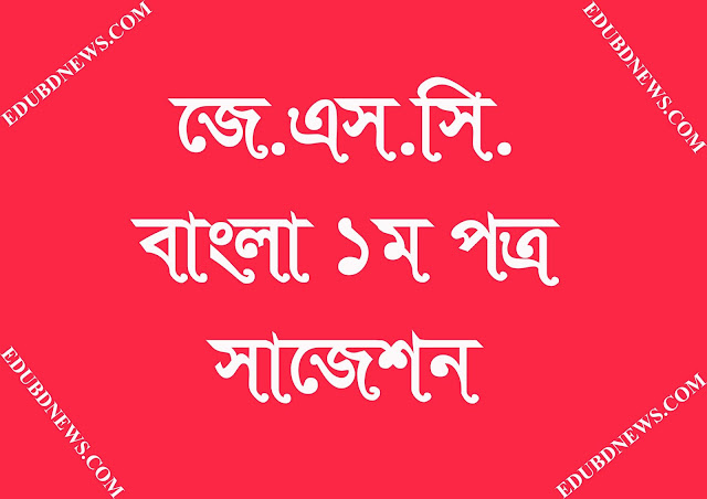 JSC Bangla 1st Paper Suggestion 2018 with Question paper | Edubdnews