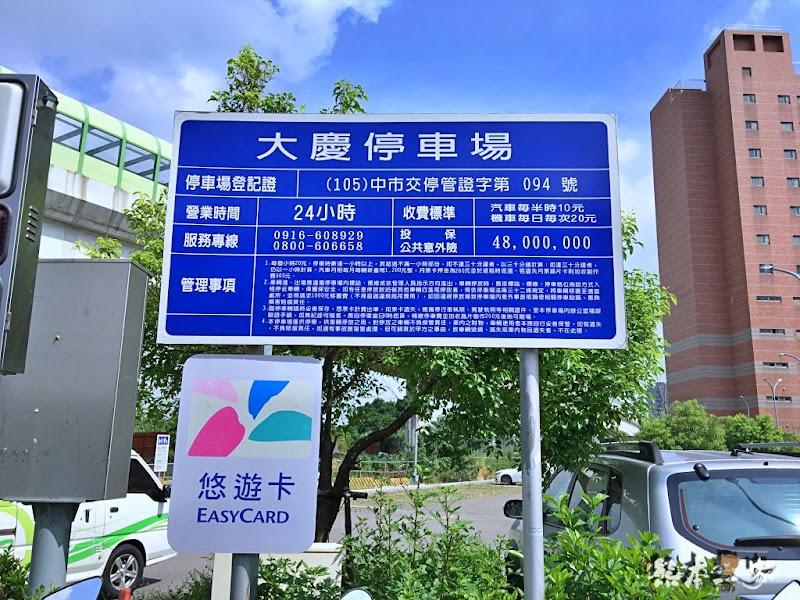 中山醫學大學附設醫院周邊停車,美食,住院資訊 汽車24H日停收費資訊彙整   Trip-Life旅攝生活(熊本一家)