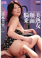 (Re-upload) SPRD-46 美熟女顔面騎乗。 青木美里