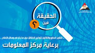 مركز المعلومات ودعم اتخاذ القرار بمجلس الوزراء