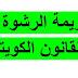 جريمة الرشوة في القانون الكويتي