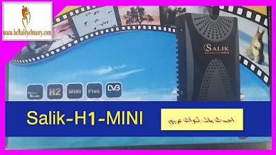 حمل احدث ملف قنوات عربى لرسيفر qmax salik h1 mini plus نيل سات بتاريخ 23/05/2018