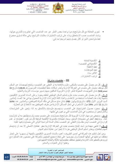مذكرة الحركة الانتقالية الجهوية لجهة سوس ماسة