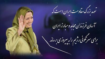 ایران-پیام مریم رجوی به گردهمایی در برلین به مناسبت گرامیداشت شهیدان قتل عام ۶۷