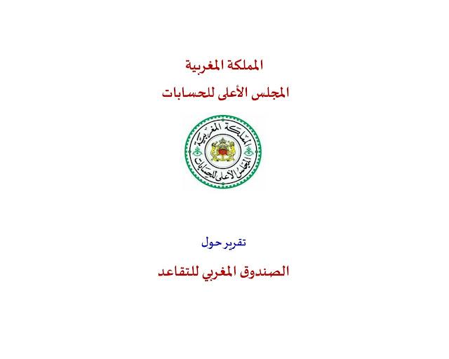 توصيات المجلس الأعلى للحسابات لإنقاذ صندوق التقاعد - تقرير نونبر2017