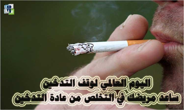ساعد مريضك في التخلص من عادة التدخين في اليوم العالمي لوقف التدخين