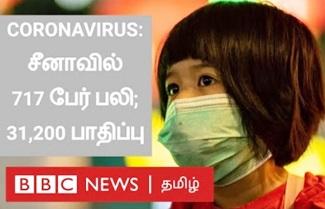 Corona Virus | China | Hong Kong