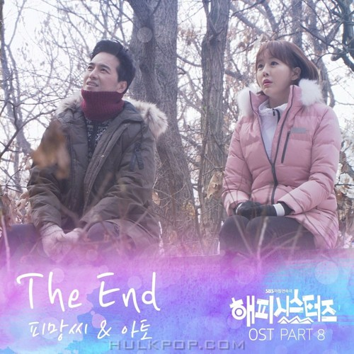 PmangC, ATO – Happy Sisters OST Part.8