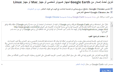 http://www.google.com/earth/download/ge/agree.html