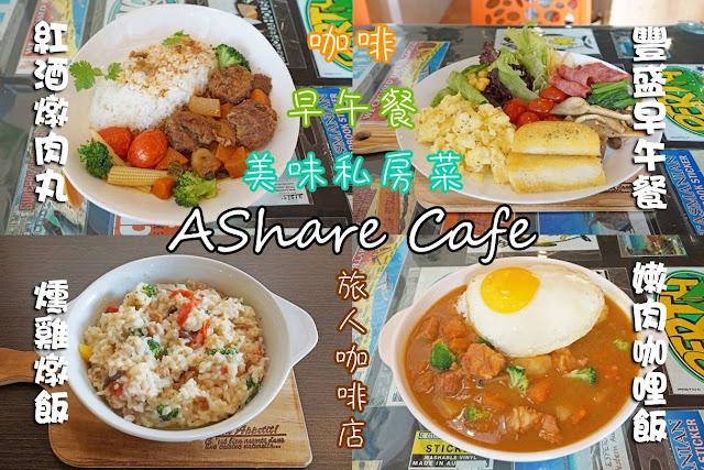 12440363 925819087471337 2596964953733446691 o - 西式料理|AShare Cafe