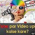 Youtube par video kaise dalte hai dale.