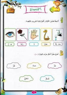 16508971 311009189301675 9084775303317438255 n - كتاب الإختبارات النموذجية في اللغة العربية س1