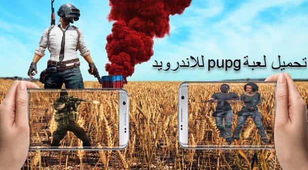تحميل لعبة pubg, تحميل pupg moble , تنزيل لعبة pupg ,تحميل لعبة pupg للاندرويد , تحميل لعبة pupg for android