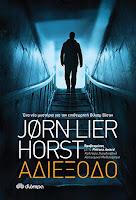 http://www.culture21century.gr/2018/04/adieksodo-toy-jorn-lier-horst-book-review.html