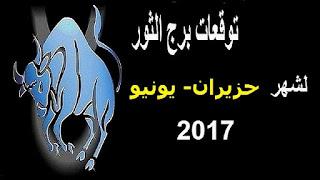 توقعات برج الثور لشهر حزيران- يونيو 2017