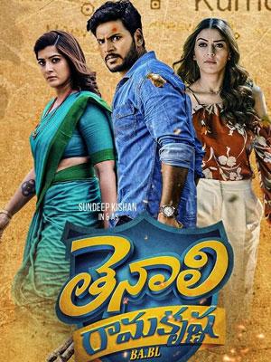 Tenali Ramakrishna BA.BL (2019) Telugu 720p HDTVRip 1.3GB