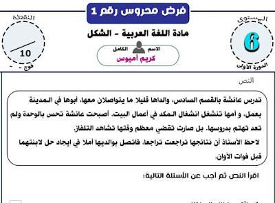 فروض المراقبة المستمرة الأولى للسنة السادسة من التعليم الابتدائي الاسدوس الأول في مكونات اللغة العربية