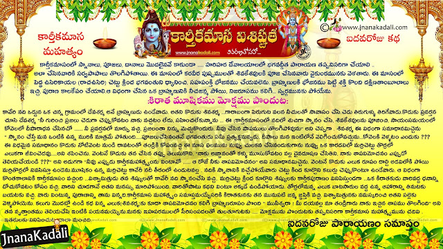 Karthika Purnima wishes Quotes Greetings in Telugu, Karthika Mahatyam in Telugu, Karthika Mahatyam 5th Day Story in Telugu