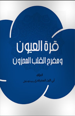 Download: Qurrat-ul-Uyoon by Abu Al-Lais Samar-Qandi pdf in Arabic