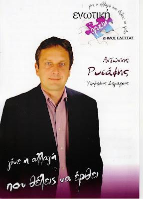 Αποτέλεσμα εικόνας για Ο υποψήφιος Δήμαρχος Αντώνης Ρυσάφης