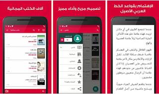 ياقوت افضل تطبيق لقرائة وتحميل الكتب العربية والمترجمة للاندرويد