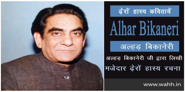 Hasya-Kavi -Alhar-Bikaneri