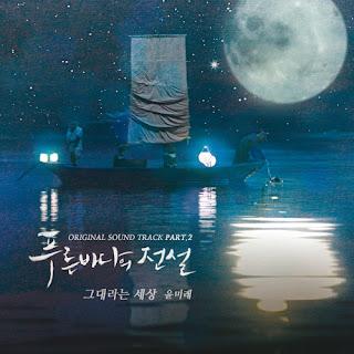 Yoonmirae 윤미래 - You Are My World Lyrics with English Translation