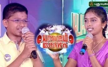 Yaavarum Kelir 28-05-2017 Puthuyugam Tv