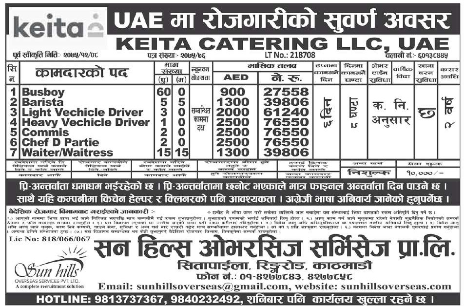 Jobs in UAE-Dubai, Driver, Waiter, Waitress, Cook, Cleaner and more