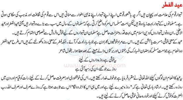 Essay on eid ul azha in urdu