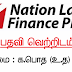 Nation Lanka Finance Vacancy - Investigation Officer