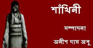 Shankhini By Anish Das Apu
