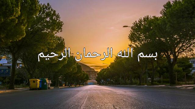 Bismillah Arrahman Arraheem pic