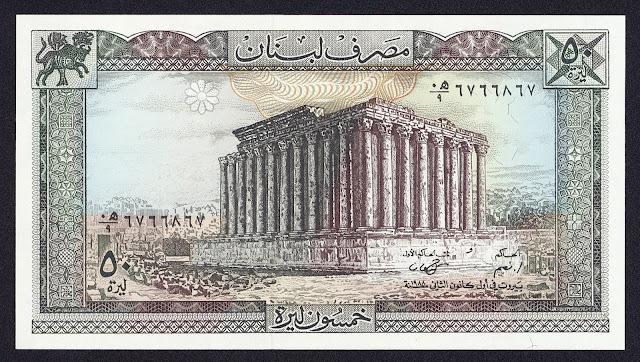 Lebanon 50 Livres banknote 1988 Roman Temple of Bacchus at Baalbek