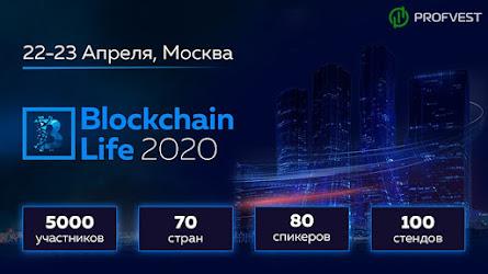 22-23 апреля криптовалютный форум Blockchain Life 2020 в Москве!