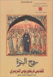تحميل كتاب روح البنوة للقديس غريغوريوس النزينزي - المركز الارثوذكسي للدراسات الابائية