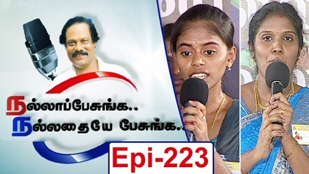 Women is happy as Daughter/Wife/Mother ? Part 7 | Nalla Pesunga Nalladhaye Pesunga