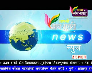 Aapli May Marathi freetoair test feed started on Insat4A satellite