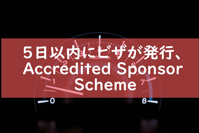 審査が早い ビジネスビザ Accredited Sponsor Scheme