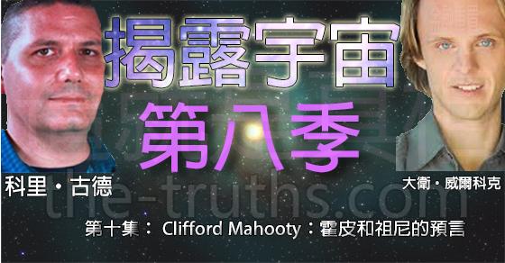 揭露宇宙:第八季第十集:Clifford Mahooty:霍皮和祖尼的預言