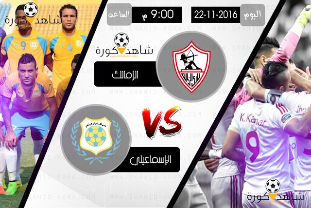 نتيجة مباراة الإسماعيلي والزمالك اليوم بتاريخ 22-11-2016 الدوري المصري