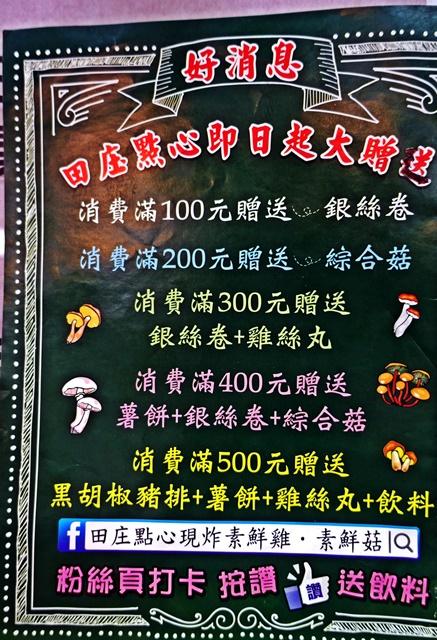 田庄點心現炸素鮮雞,素鮮菇菜單~土城素食炸物、滷味