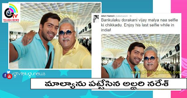 Allari Naresh Selfie With Vijay Mallya,