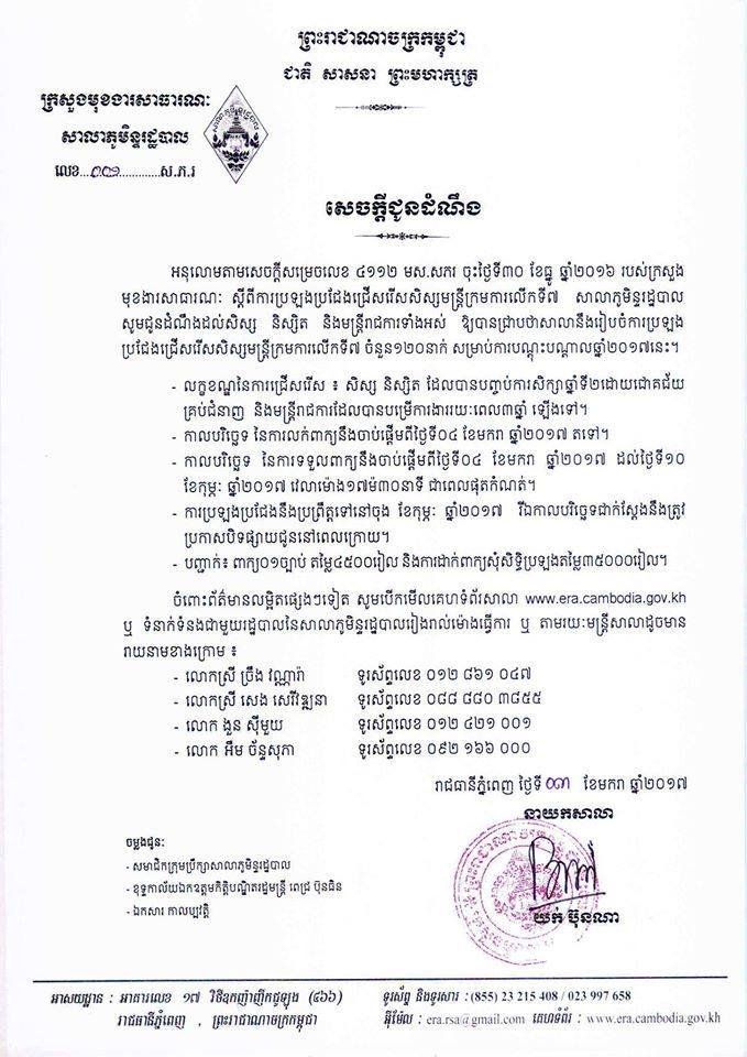 http://www.cambodiajobs.biz/2017/01/royal-school-of-administration.html