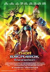 Thor: Ragnarok (2017) ศึกอวสานเทพเจ้า